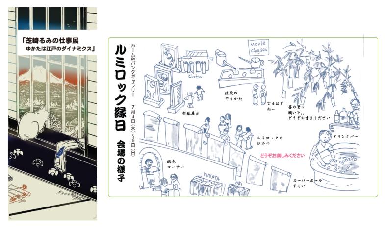 Shibasaki_rumi_exhibition_ad3