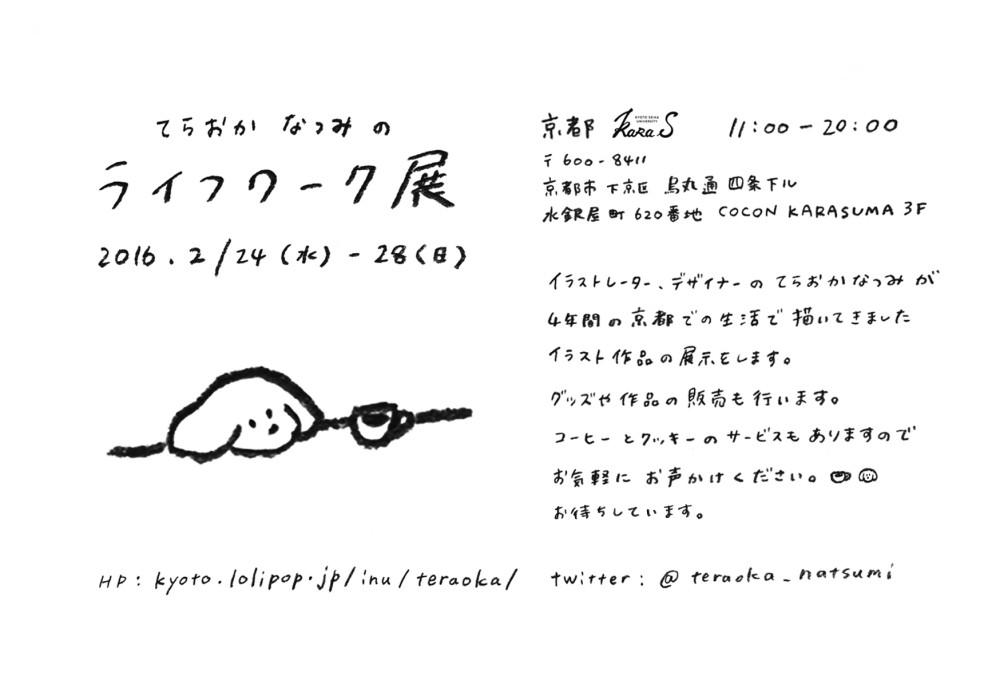 フライヤー (1)